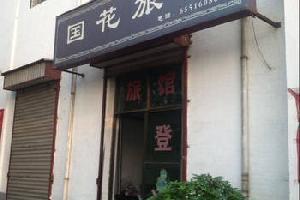 洛阳国花旅馆