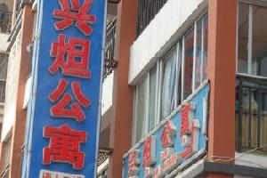 湄潭兴炟公寓