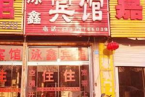 济南泳鑫宾馆