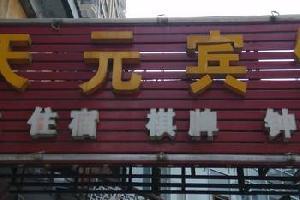 南郑天元宾馆