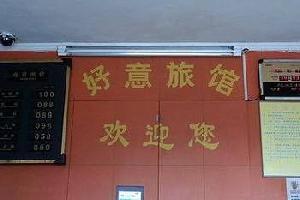 杭州好意旅馆