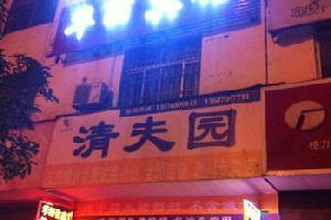 遂川县华丽宾馆