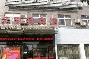 宁波祥龙商务宾馆
