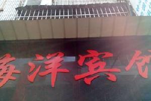 潜江海洋宾馆