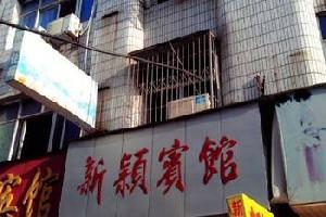潜江新颖宾馆