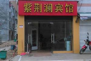 南宁紫荆澜宾馆