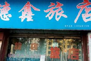 吉林市蛟河德鑫旅店