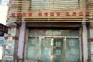 吉林市蛟河天祥旅店