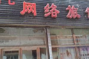 吉林市酋七时尚旅馆(步行街)