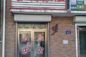 永吉县吉利旅店