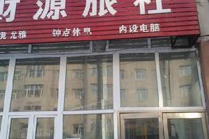 永吉县财源旅店