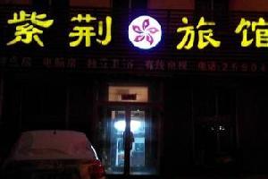 吉林市紫荆旅店