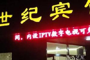 绍兴诸暨新世纪宾馆
