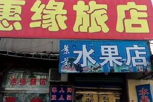蛟河市惠缘旅店