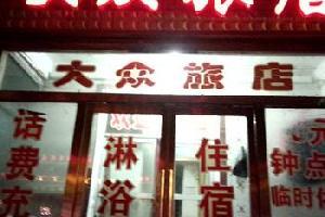蛟河市大众旅店