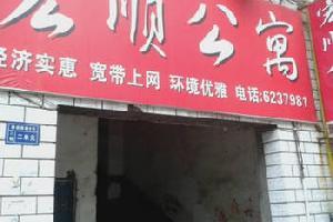 萍乡宏顺公寓