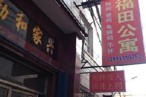 长治福田旅馆