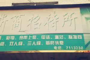 蚌埠浙商旅店