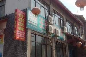 济源王屋山风味居(2店)