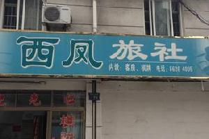 宁波西凤旅社