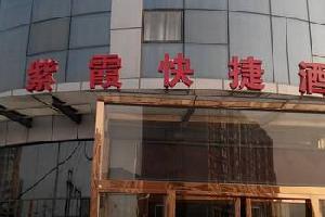 天津紫霞快捷宾馆