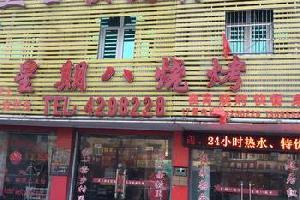 安庆太湖县兰玉快捷宾馆