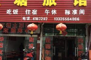 安庆太湖县江塘宾馆