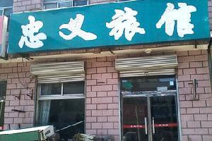 玉田县忠义旅馆