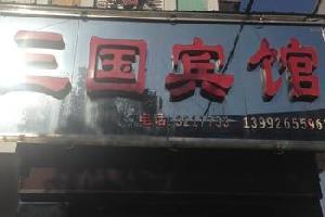 勉县三国宾馆(三国广场)