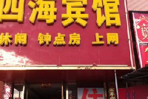 乐平四海宾馆