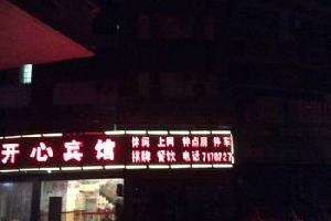 安庆望江县开心宾馆