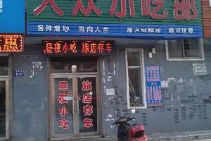 永吉县新天地旅店