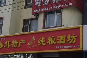 永吉县同方旅店