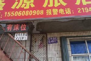 永吉县鑫源旅店