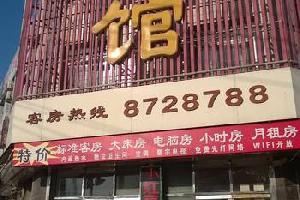 唐山曹妃甸小红豆宾馆