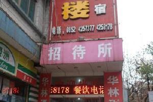 湄潭华林酒楼