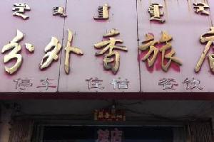乌拉特前旗分外香旅店