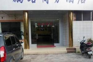 崇左鹏路商务酒店