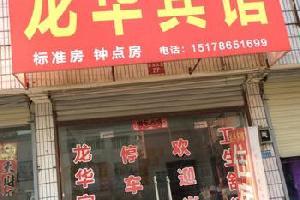 安庆太湖县龙华旅馆