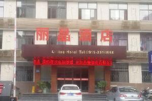 平利丽晶酒店