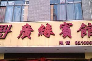 隆林广缘宾馆(百色)