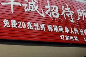 蚌埠丰城招待所