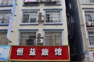 武鸣恒益旅馆(南宁)