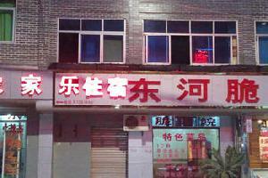 重庆统景淙源农家乐