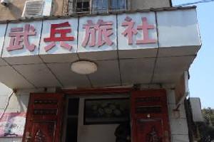 安庆武兵旅社