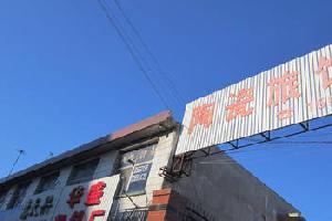 玉田县陶瓷旅馆