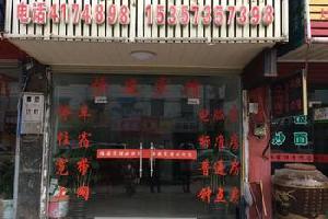 安庆太湖县恒安宾馆