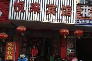 安庆太湖县悦来宾馆