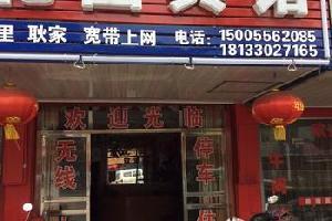安庆太湖县花园宾馆