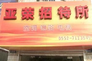 蚌埠亚荣招待所